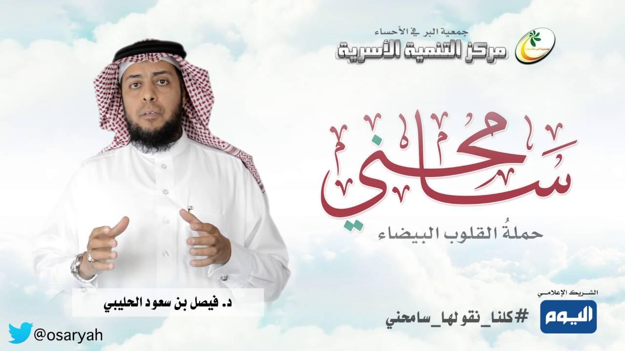 المشاركة الرابع من حمله سامحني - من تقديم  د . فيصل بن سعود الحليبي