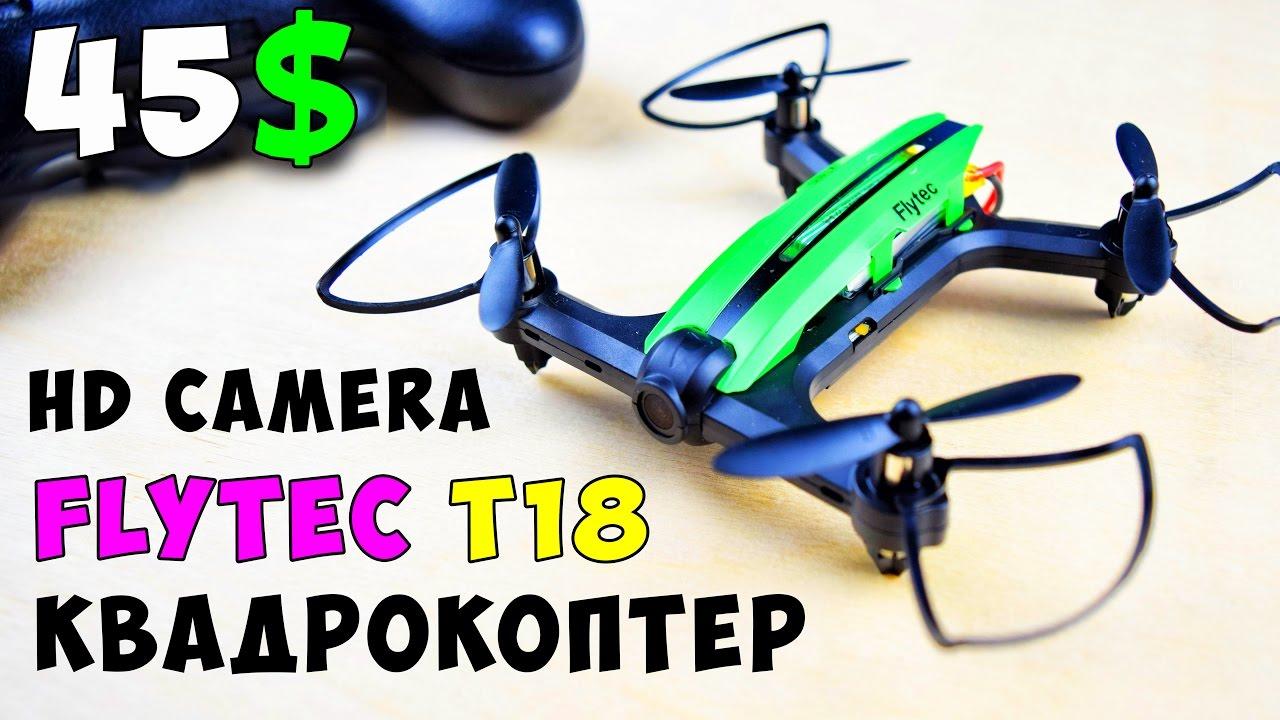 QUADROCOTER RTF for 45$ - <b>Flytec T18 Wifi FPV</b>