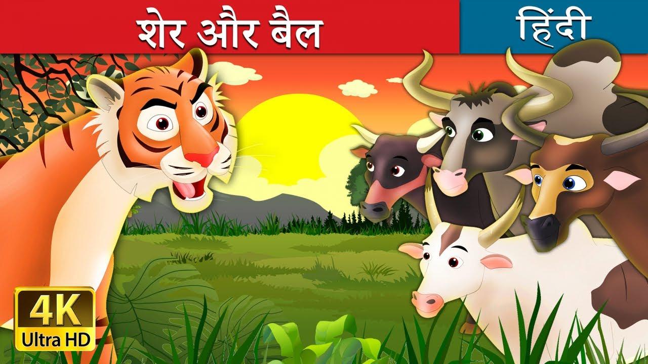 शेर और बेलों | Tiger and Buffaloes in Hindi | Kahani | Fairy Tales in Hindi | Hindi Fairy Tales