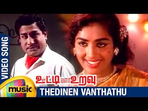 Ooty varai uravu tamil movie songs | poo malayil video song.