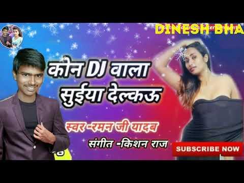 Tohar Hoth Ke Lali Kavan DJ Wala Chora Chamar Ke Chore Re Kavan DJ Bala Chaurasia Dil Ko Kar Chori B