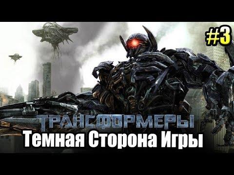 Трансформеры Тёмная сторона Луны Игра ➤ Прохождение часть 3 {Xbox 360}