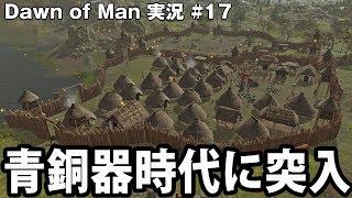 【Dawn of Man】村人が100人になり青銅器時代に突入【アフロマスク】