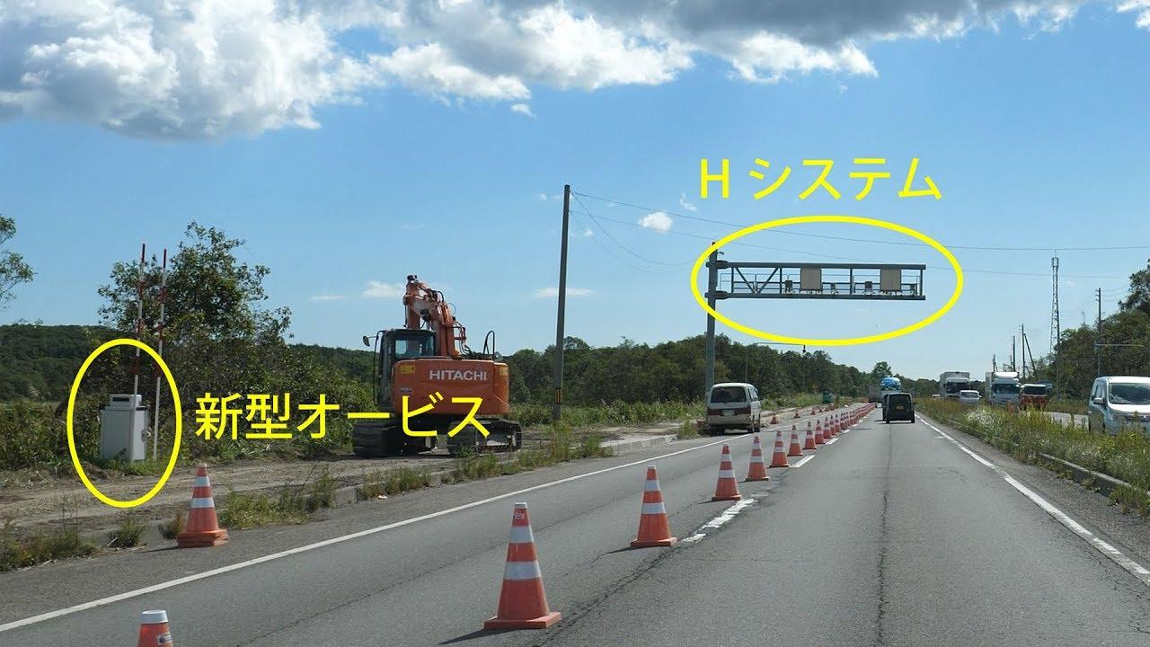 式 オービス 移動 北海道 可搬式オービス「LSM