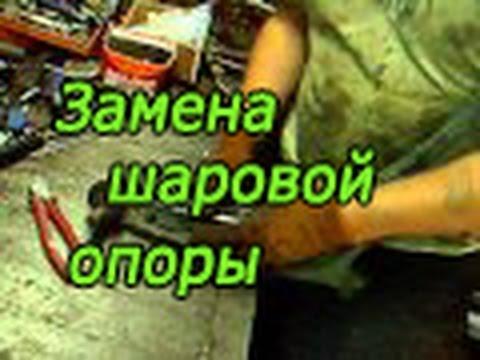 Cмотреть видео онлайн Замена шаровой за 3 минуты