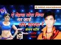 Kanchan Patel Ka Dard Bhara Song।।ऐ नेहवा तोरा बिना मार जाइ तोर यारवा रे।nehawa Bewafa Ho Gail