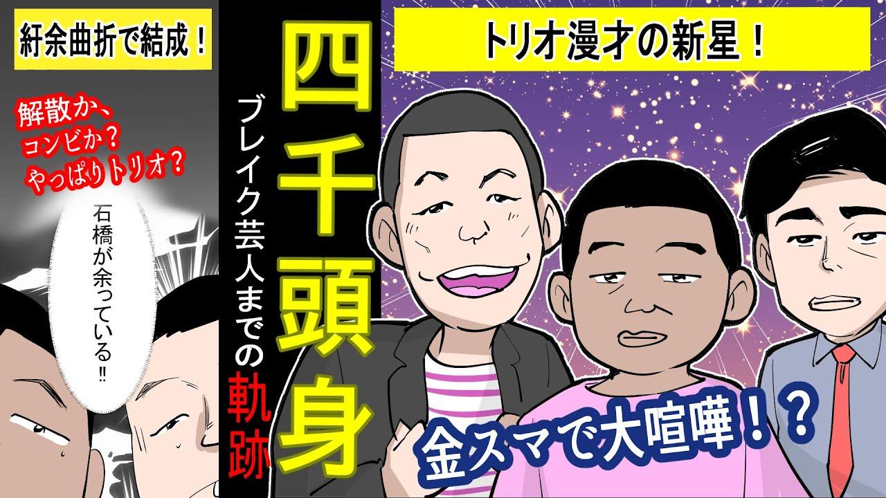 【漫画】四千頭身のブレイク芸人までの軌跡【実話】