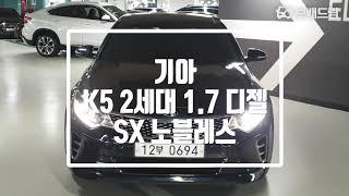 2016 기아 K5 2세대 1.7 디젤 SX 노블레스
