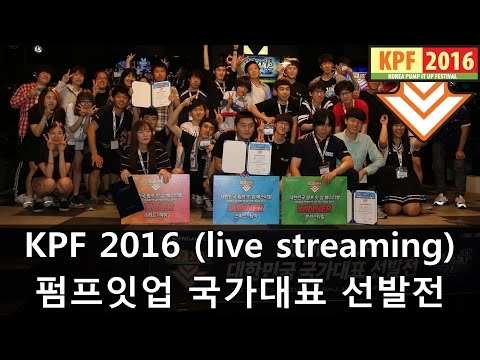 KPF 2016 - live streaming (한국펌프페스티벌 2016)
