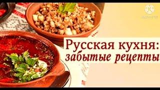 Русская кухня : забытые рецепты.
