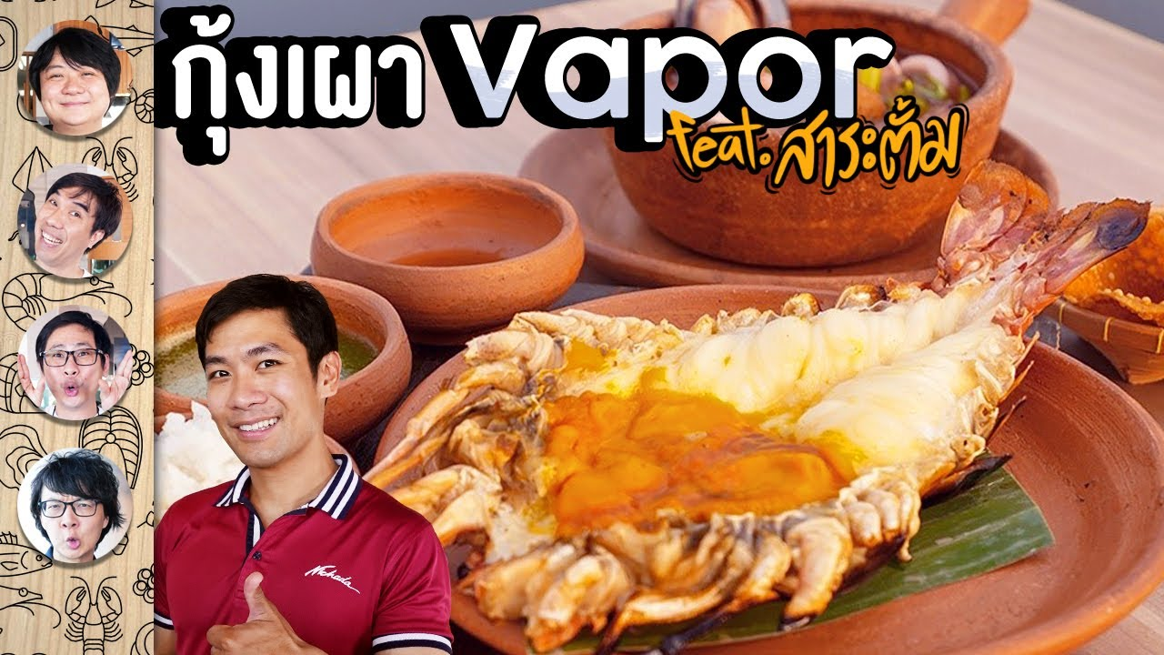 Download กินกุ้งเผาที่ Vapor feat. สาระตั้ม