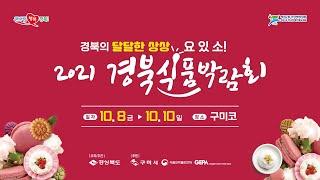 2021경북식품박람회 - 2021년 음식문화개선 요리경…