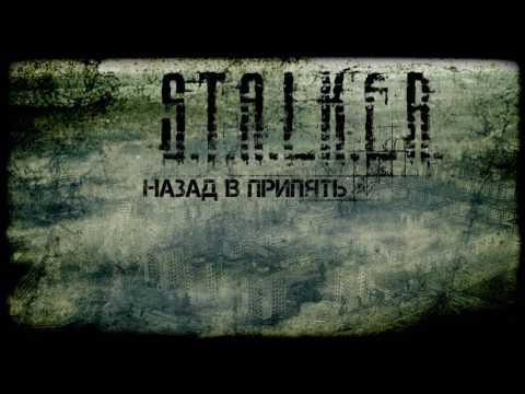 Аудиокнига - назад в Припять.