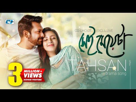 Shei Meyeta By Tahsan | Tahsan & Mim | Bangla Hit Songs 2016 | Full HD