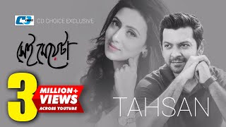 Shei Meyeta By Tahsan | Tahsan & Mim | Bangla Hit Songs 2016 | Full HD