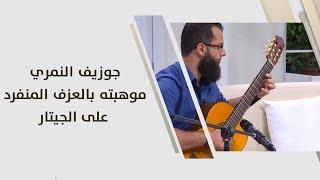 جوزيف النمري - موهبته بالعزف المنفرد على الجيتار