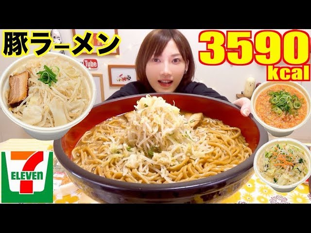 【MUKBANG】 7-Eleven's Pork Noodle is so Tasty, That's Why I Tried A Huge Amount! [3590kcal][Use CC]