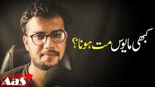 Kabhi Mayoos Mat Hona?? || Syed Ahsan AaS