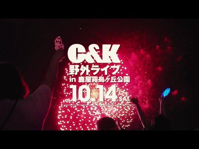 C&K 鹿児島県鹿屋市野外ワンマンライブ After Movie