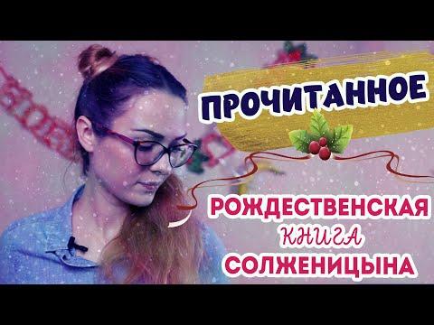 ПРОЧИТАННОЕ КНИГА О РОЖДЕСТВЕ // СОЛЖЕНИЦЫН 101 год