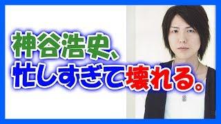 【悲報】神谷浩史、忙しすぎて壊れるww 神谷浩史「も゛お゛お゛ぉ゛おじん゛どい゛!や゛り゛だぐな゛いぃ゛い゛ぃ゛!!」 thumbnail