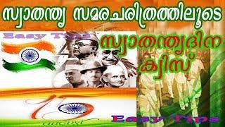 സ്വാതന്ത്ര്യ ദിന ക്വിസ്| സ്വാതന്ത്ര്യ സമര ചരിത്ര ക്വിസ്സ് | Indian Independence Day Quiz