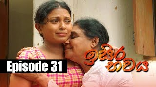 Isira Bawaya | ඉසිර භවය | Episode 31 | 13 - 06 - 2019 | Siyatha TV Thumbnail