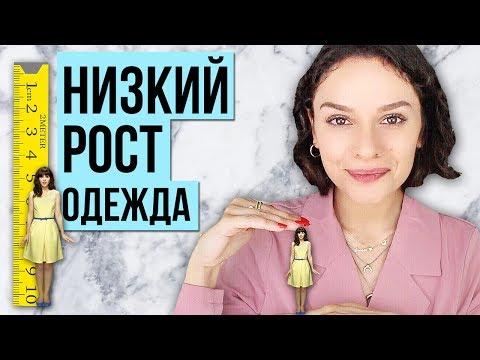 КАК ОДЕВАТЬСЯ ДЕВУШКАМ НИЗКОГО РОСТА? СОВЕТЫ СТИЛИСТА! - Видео онлайн
