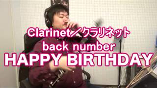 HAPPY BIRTHDAY/back numberをクラリネットで演奏してみた Clarinet cover HAPPY BIRTHDAY/back number