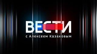 Вести в 23:00 с Алексеем Казаковым от 25.01.2021