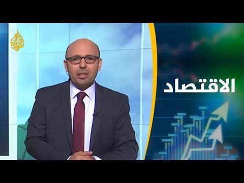 النشرة الاقتصادية الثانية (2019/2/15)  - 00:54-2019 / 2 / 16