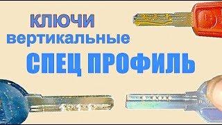 Изготовление ключей СПЕЦ ПРОФИЛЬ (вертикальных) **