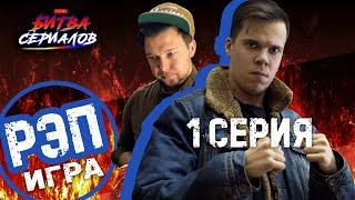 ЭПИЗОДЫ // БИТВА СЕРИАЛОВ // Рэп игра 1 серия