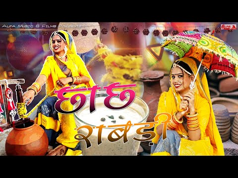 chhach-rabadi-song-|-alfa-music-&-films-|-ft.-rekha-meena-|-छाछ-राबडी-|-2021