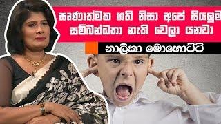 සෘණාත්මක ගති නිසා අපේ සියලුම සම්බන්ධතා නැති වෙලා යනවා | Piyum Vila | 31-05-2019 | Siyatha TV Thumbnail