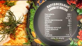 Как приготовить картофельные блины с мясом? Рецепт от шеф-повара