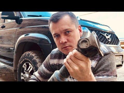 УАЗ Патриот/Удары в трансмиссии/Обслуживаем НЕобслуживаемые карданы