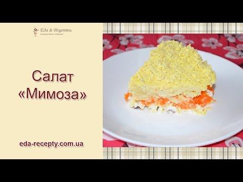 """Ну, очень вкусный салат""""Мимоза""""из YouTube · Длительность: 1 мин43 с  · Просмотры: более 1000 · отправлено: 01.01.2015 · кем отправлено: Готовим вместе"""