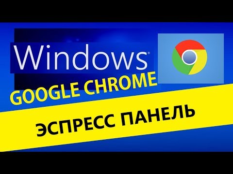Визуальные закладки для Google Chrome установить