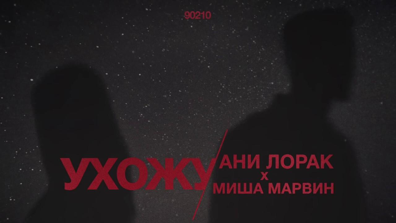 Ани Лорак и Миша Марвин - Ухожу | Official Audio | 2020 #1 ...