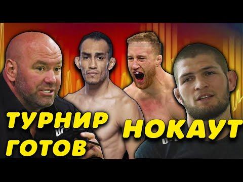 Прогноз Хабиба на бой Тони Фергюсона и Джастина Гэйджи. UFC 249 официально объявлен