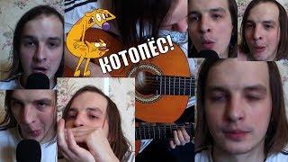 КОТОПЁС (кавер голосами, на гитаре и губной гармошке)