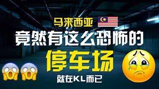 马来西亚最恐怖的停车场 Malaysia Car Park