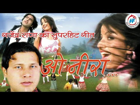 Famous band O Neera  | Garhwali song by Gajendra Rana | best garhwali music