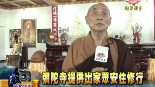 法界新聞》20150603彌陀寺提供出家眾安住修行