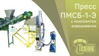 Пресс ПМСБ-1-Э с комплектом взвешивания