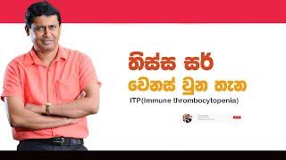Tissa Jananayake - Episode 36 | Immune Thrombocytopenia | ඉමියුනෝ ත්රොම්බෝසයිටෝපිනියා