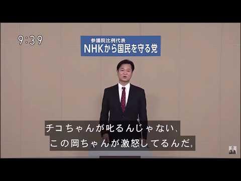 【岡本ゆきのぶ】NHKから国民を守る党の鉄砲玉 政見放送