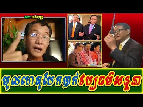 Khan sovan - Why Hun sen angry Sam Rainsy, Khmer news today, Cambodia hot news, Breaking news
