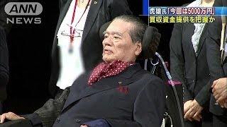 買収資金提供を了承か 「徳洲会」徳田虎雄前理事長(13/12/05)
